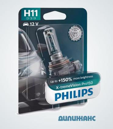 Philips X-tremeVision Pro150 +150% H11