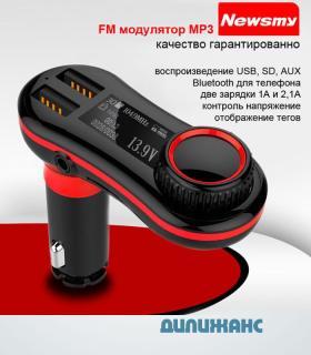 ФМ модулятор, Bluetooth телефон, зарядка Newsmy C57