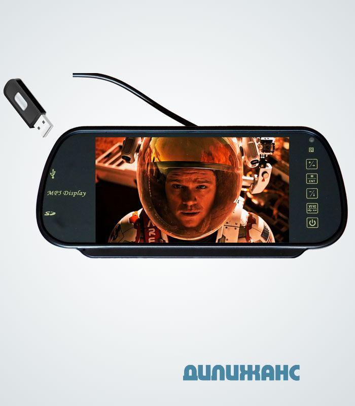 Зеркало заднего вида с монитором 7 дюймов AV, BT, USB