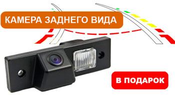 Подарок: Камера заднего вида